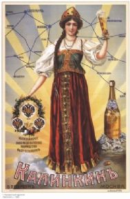 Vintage Russian poster - Beer advertisement 1890's
